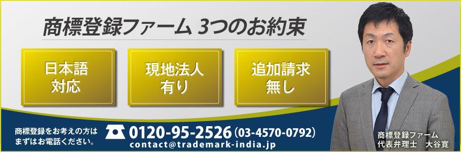 インドの商標登録出願は商標登録ファーム